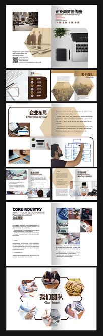 简约企业商务画册