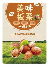 简约日系风美味板栗美食海报