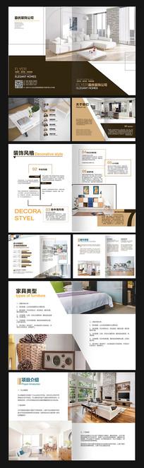 简约时尚家装企业画册