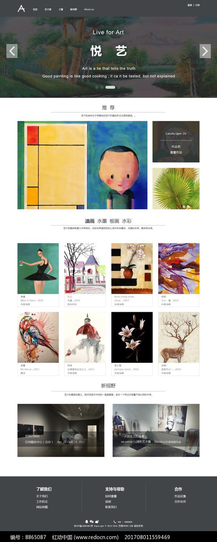 简约艺术网页设计模版图片