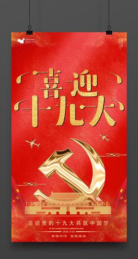 金粉喜迎十九大海报