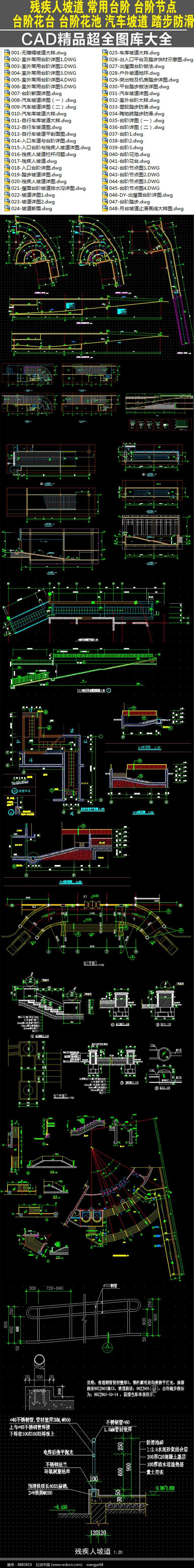 精品深化台种台阶坡道CAD图图片
