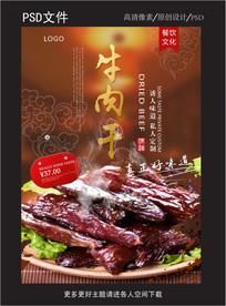 精制美味牛肉干海报宣传