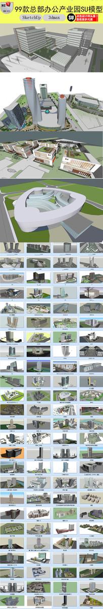 科技文化产业园SU模型