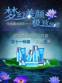 蓝色梦幻双十一化妆品促销海报