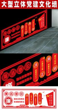 廉洁奉公党建文化墙