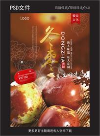 美味冬枣海报设计