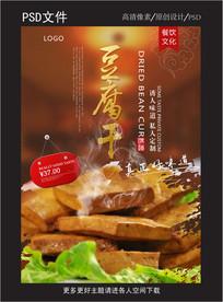 美味豆腐干海报宣传