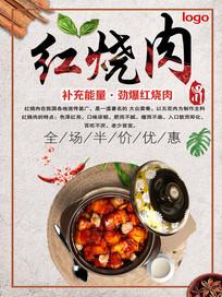 美味红烧肉宣传海报