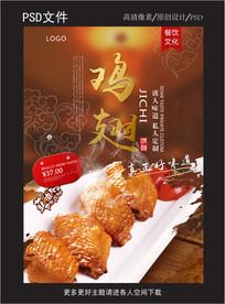 美味鸡翅海报宣传