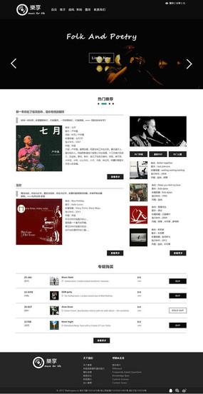 民谣音乐网站网页模板