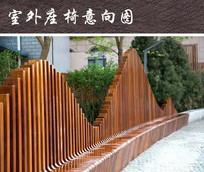 木质庭院景观座椅 JPG