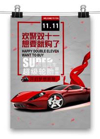 汽车炫酷双十一海报