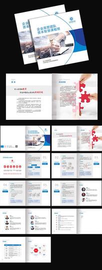企业简介画册模板