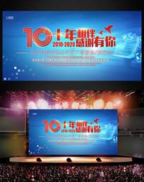 企业十周年庆典海报