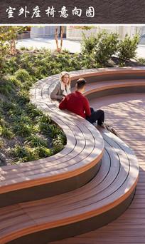 曲线木质两层座椅 JPG
