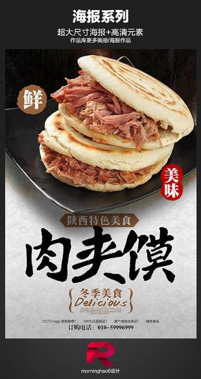陕西特色美食肉夹馍海报 PSD