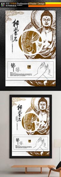 释迦牟尼如来佛家佛教宗教文化海报