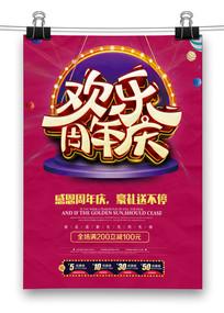 时尚欢乐周年庆海报