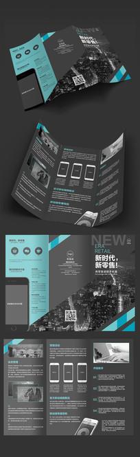 手机销售app三折页