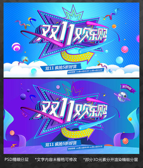 雙11歡樂購橫版展板海報 PSD