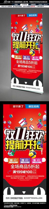 双11狂欢节促销活动X展架