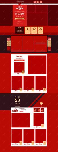 双十二红色专题首页装修模板