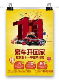 双十一汽车促销海报