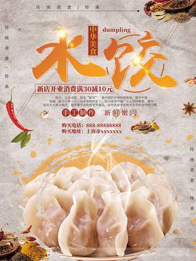 水饺浅灰色中国风美食海报