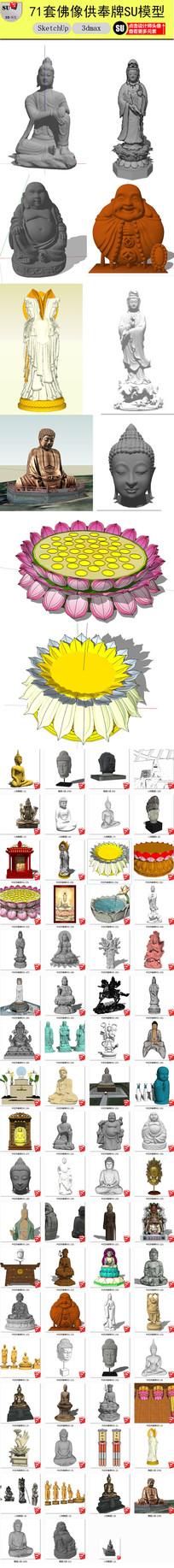 寺庙佛像菩萨SU