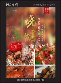 特制美味烧烤海报设计