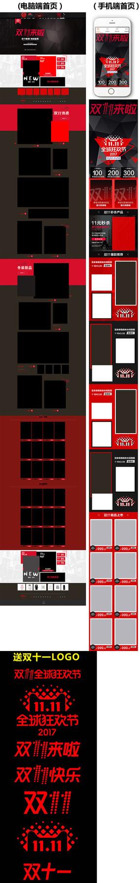 天猫整套时尚黑色双十一首页模板