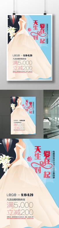 天生一对七夕情人节海报设计