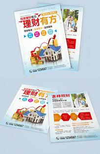 投资理财宣传彩页设计