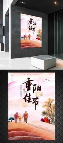 唯美手绘大气中国风重阳节海报
