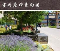 文化树池座椅 JPG