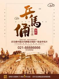 西安兵马俑浅黄色旅游海报