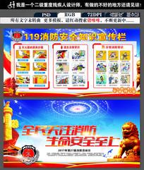 消防安全展板系列图片