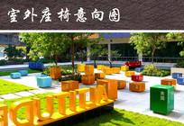 校园广场坐凳 JPG