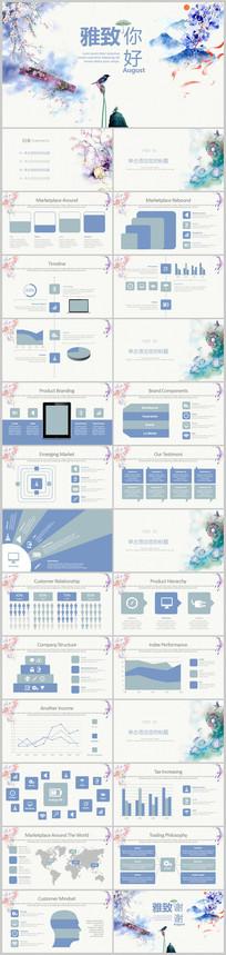 雅致蓝色中国风PPT模板