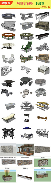 园林户外构筑件模型 skp