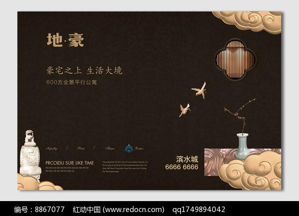 质感新中式高端地产海报图片