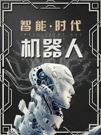 智能时代机器人海报设计