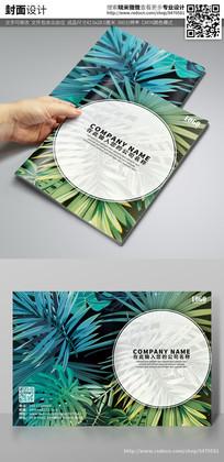 植物叶子画册书籍封面设计