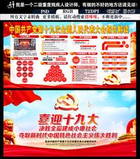 中共十九大宣传展板设计