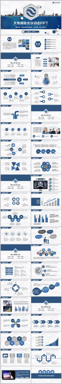 中国大地保险总结报告PPT