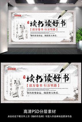 中国风读书文化校园展板