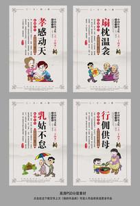 中国风二十四孝校园文化墙
