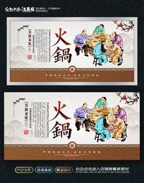 中国风火锅美食展板