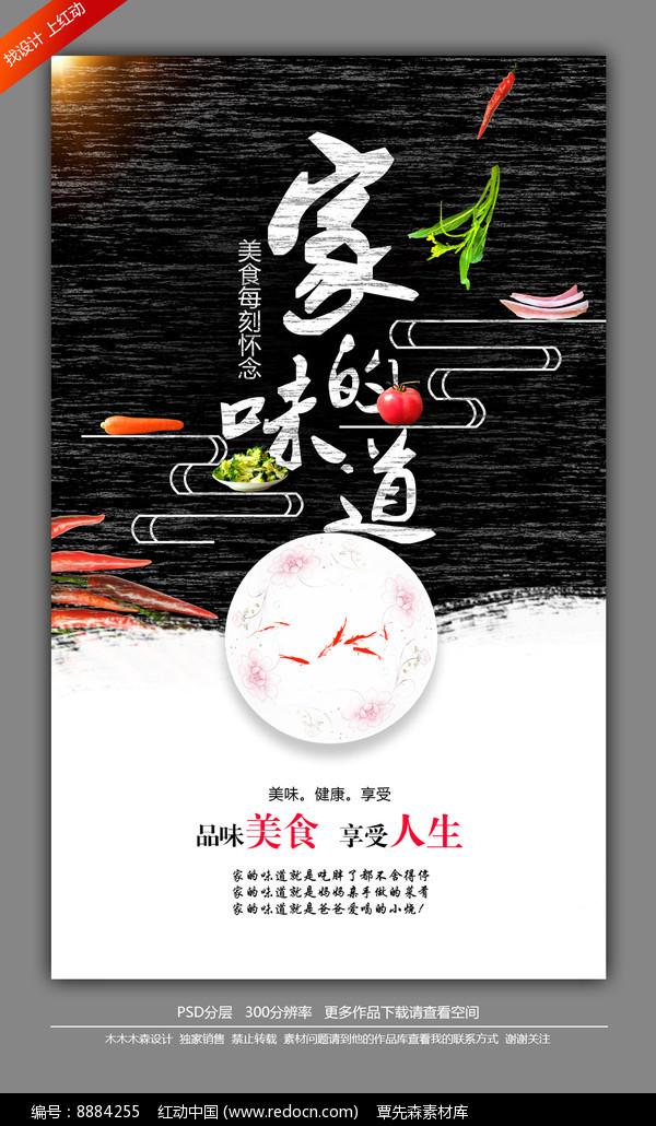 中国风家的味道美食海报设计图片